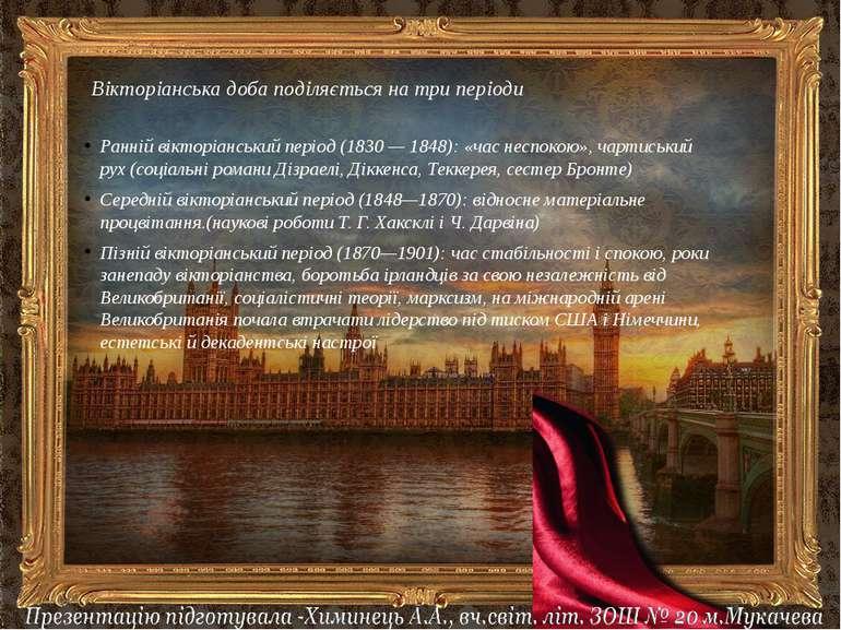 Ранній вікторіанський період (1830 — 1848): «час неспокою», чартиський рух (с...
