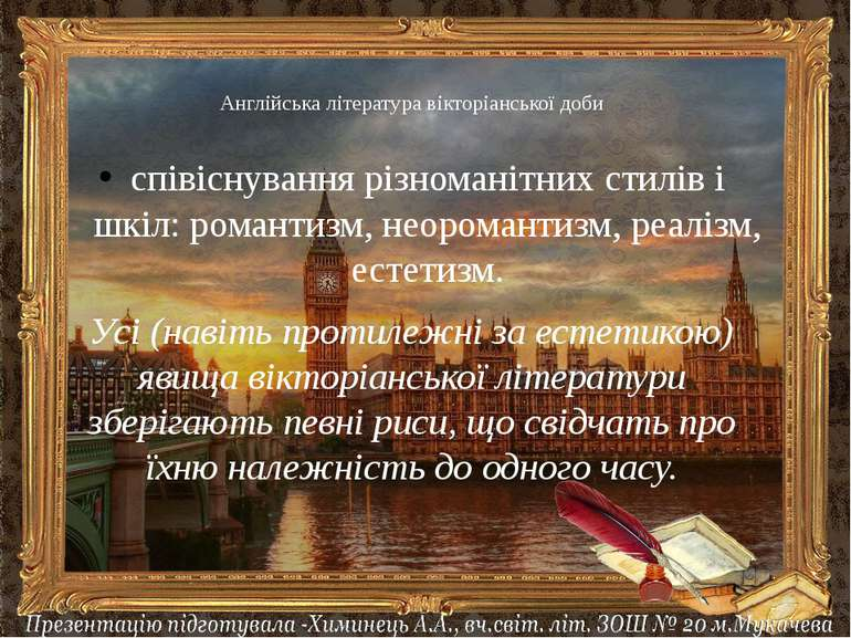 співіснування різноманітних стилів і шкіл: романтизм, неоромантизм, реалізм, ...