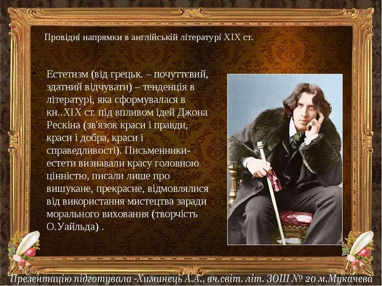 Естетизм (від грецьк. – почуттєвий, здатний відчувати) – тенденція в літерату...