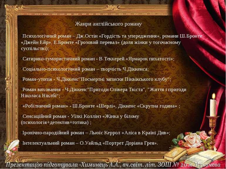Психологічний роман – Дж.Остін «Гордість та упередження», романи Ш.Бронте «Дж...
