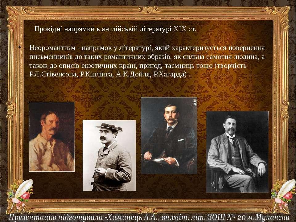 Неоромантизм - напрямок у літературі, який характеризується повернення письме...
