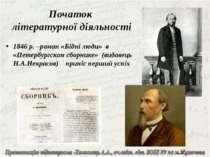 1846 р. –роман «Бідні люди» в «Петербургском сборнике» (видавець Н.А.Некрасов...