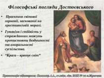 Прагнення світової гармонії, заснованої на християнській моралі. Прагнення св...