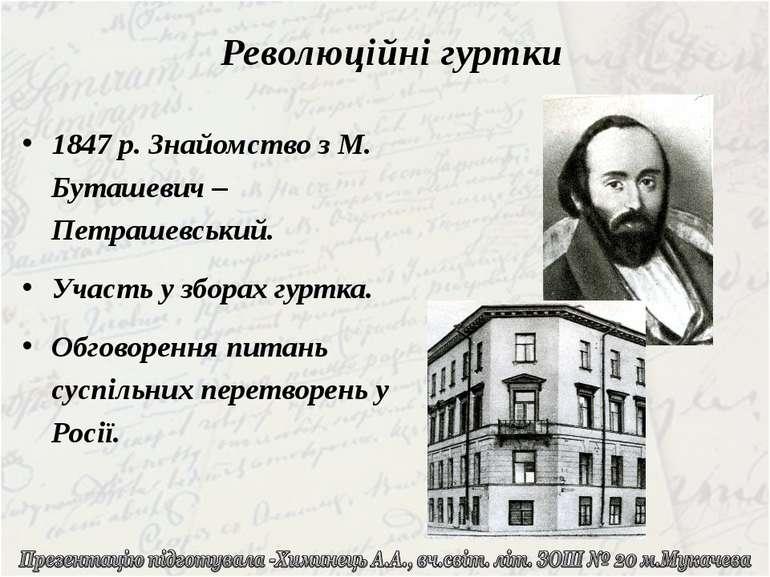 Революційні гуртки 1847 р. Знайомство з М. Буташевич – Петрашевський.Участь у...
