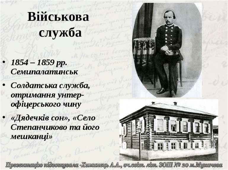 Військова служба1854 – 1859 рр. СемипалатинськСолдатська служба, отримання ун...