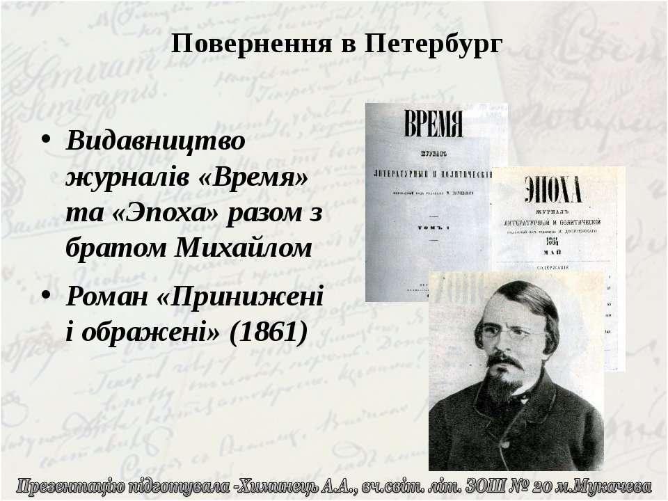Повернення в ПетербургВидавництво журналів «Время» та «Эпоха» разом з братом ...
