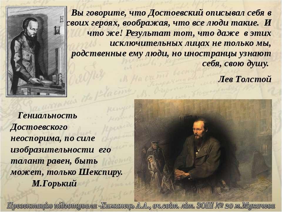 Вы говорите, что Достоевский описывал себя в своих героях, воображая, что все...