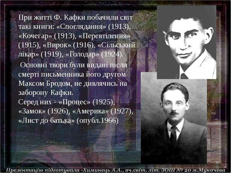 При житті Ф. Кафки побачили світ такі книги: «Споглядання» (1913), «Кочегар» ...
