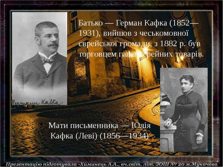 Батько — Герман Кафка (1852—1931), вийшов з чеськомовної єврейської громади, ...