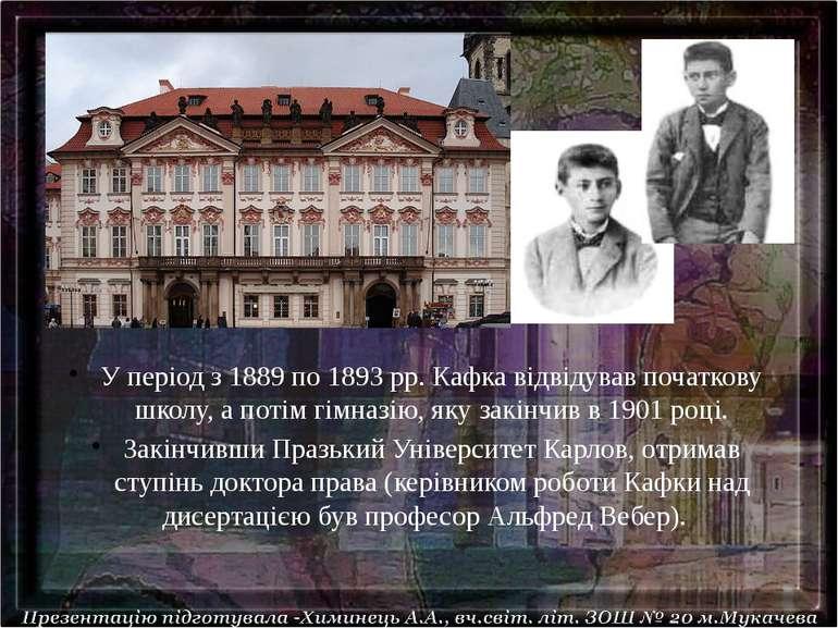 У період з 1889 по 1893рр. Кафка відвідував початкову школу, а потім гі...