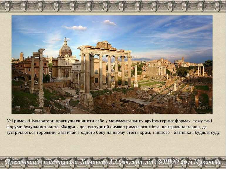 Усі римські імператори прагнули увічнити себе у монументальних архітектурних ...