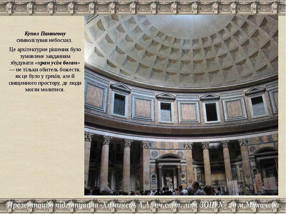 Купол Пантеону символізував небосхил. Купол Пантеону символізував небосхил. Ц...