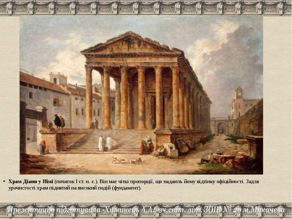 Храм Діани у Німі (початок І ст. н. є.). Він має чіткі пропорції, що надають ...