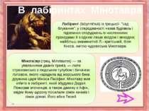 В лабіринтах Мінотавра
