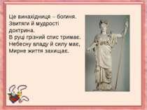 Це винахідниця – богиня.Звитяги й мудрості доктрина.В руці грізний спис трима...