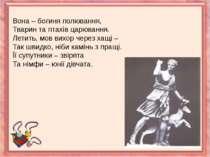 Вона – богиня полювання,Тварин та птахів царювання.Летить, мов вихор через ха...