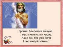 Громи і блискавки він має. І неслухняних він карає.А ще він, бог усіх богівІ ...