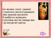 Бог музики, поезії, гармоніїІ сонячного світла й церемонії.Уміє хвороби прога...