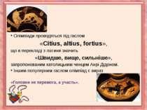 Олімпіади проводяться під гаслом Олімпіади проводяться під гаслом «Citius, al...