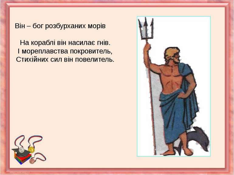 Він – бог розбурханих морів На кораблі він насилає гнів.І мореплавства покров...