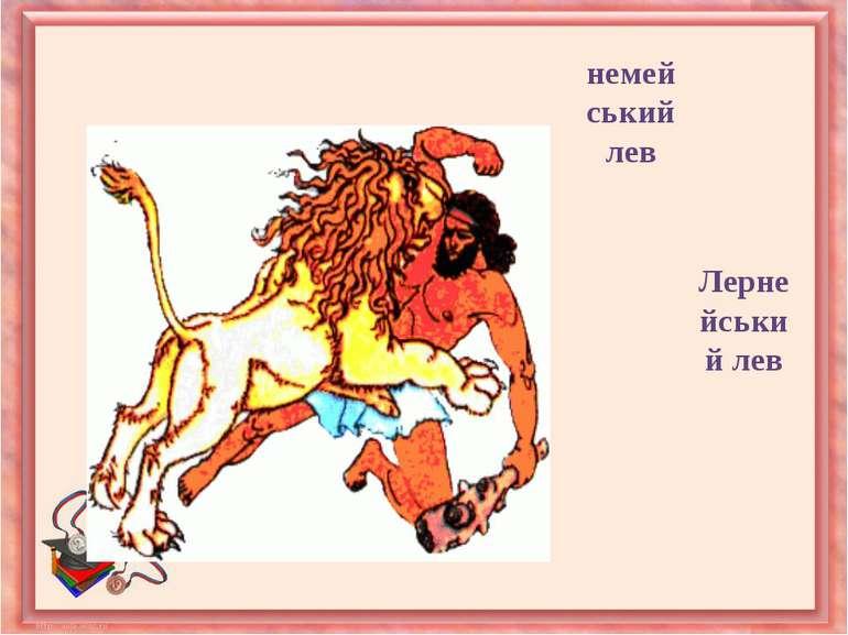 Лернейський лев