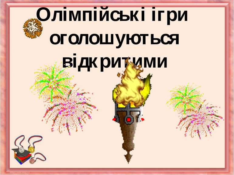 Олімпійські ігри оголошуються відкритими