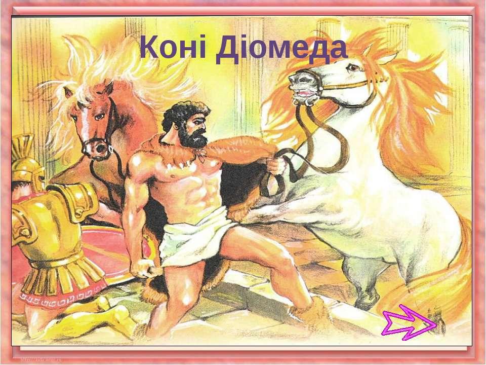 Коні Діомеда