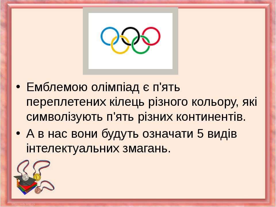 Емблемою олімпіад є п'ять переплетених кілець різного кольору, які символізую...
