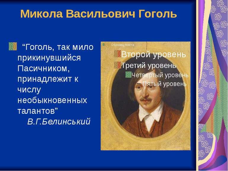 """Микола Васильович Гоголь """"Гоголь, так мило прикинувшийся Пасичником, принадле..."""