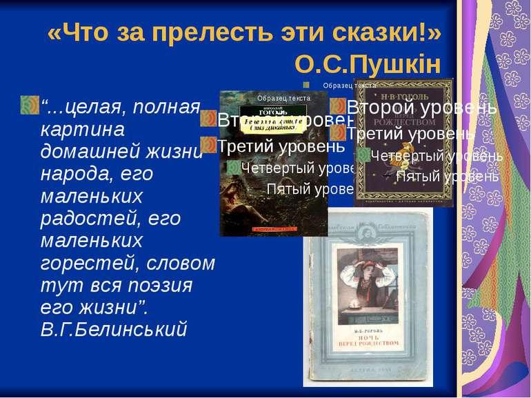 """«Что за прелесть эти сказки!»О.С.Пушкін""""...целая, полная картина домашней жиз..."""