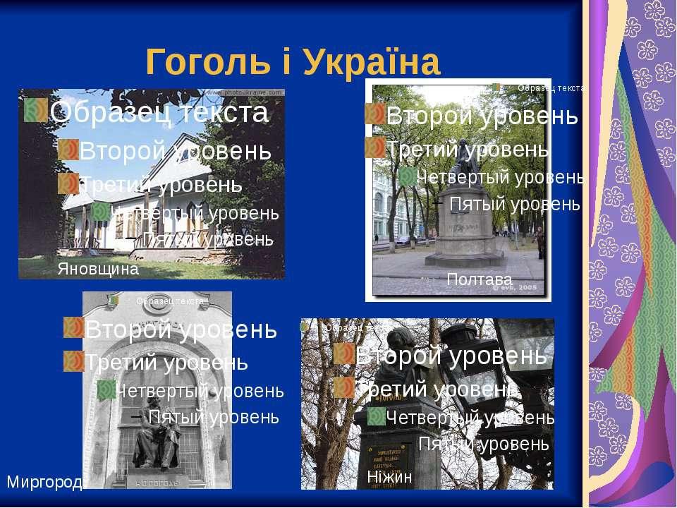 Гоголь і Україна