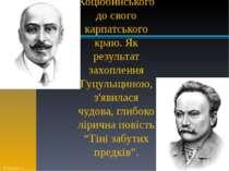 Іван Франко запрошував Коцюбинського до свого карпатського краю. Як результат...