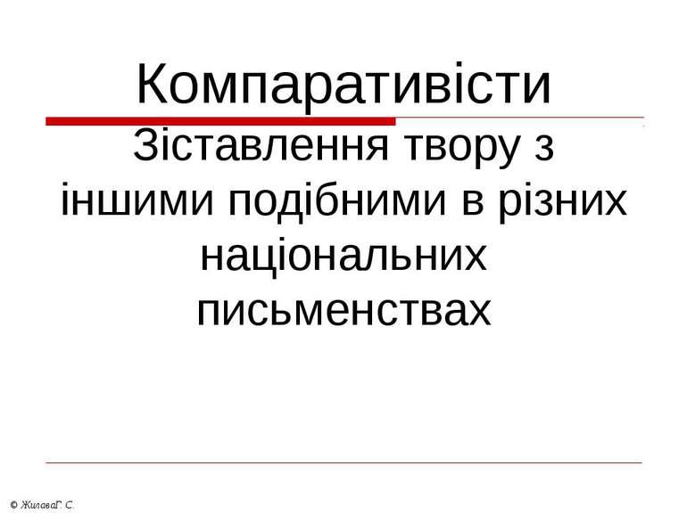 КомпаративістиЗіставлення твору з іншими подібними в різних національних пись...