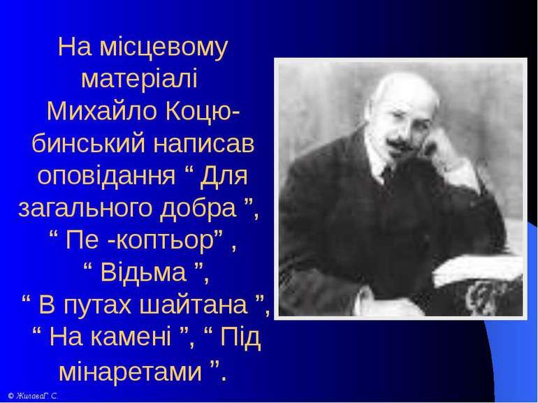 """На місцевому матеріалі Михайло Коцю-бинський написав оповідання """" Для загальн..."""