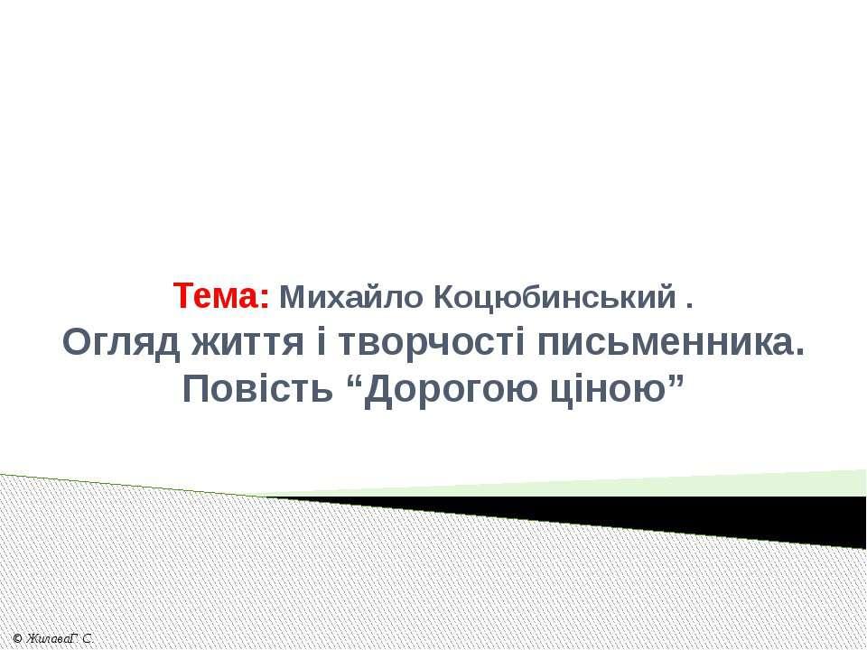 """Тема: Михайло Коцюбинський .Огляд життя і творчості письменника. Повість """"Дор..."""