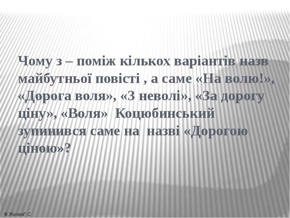Чому з – поміж кількох варіантів назв майбутньої повісті , а саме «На волю!»,...