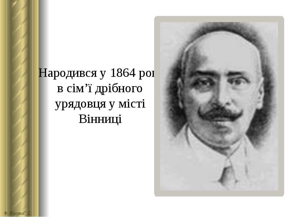 Народився у 1864 році в сім'ї дрібного урядовця у місті Вінниці