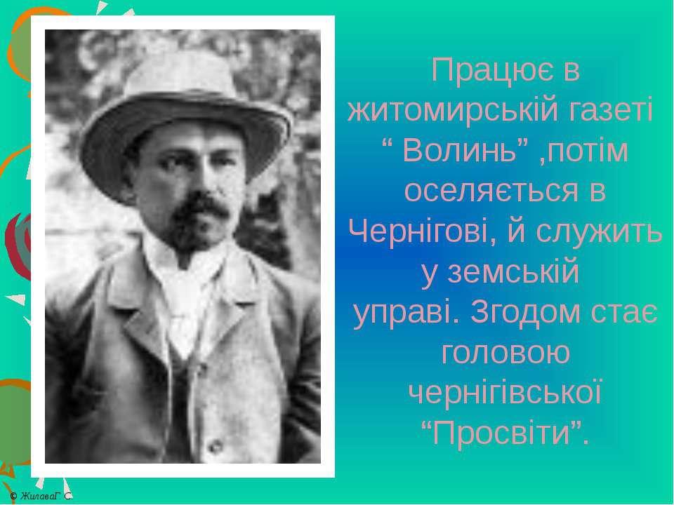 """Працює в житомирській газеті """" Волинь"""" ,потім оселяється в Чернігові, й служи..."""
