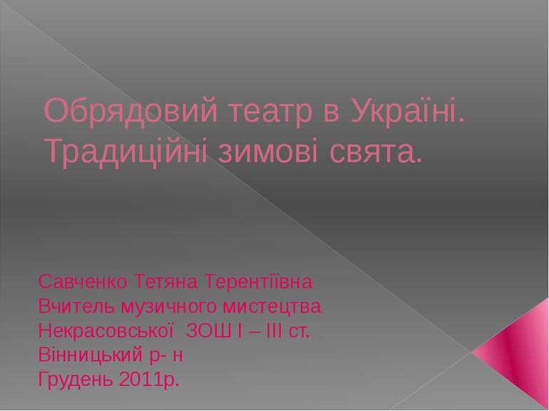 Обрядовий театр в Україні.Традиційні зимові свята. Савченко Тетяна Терентіївн...