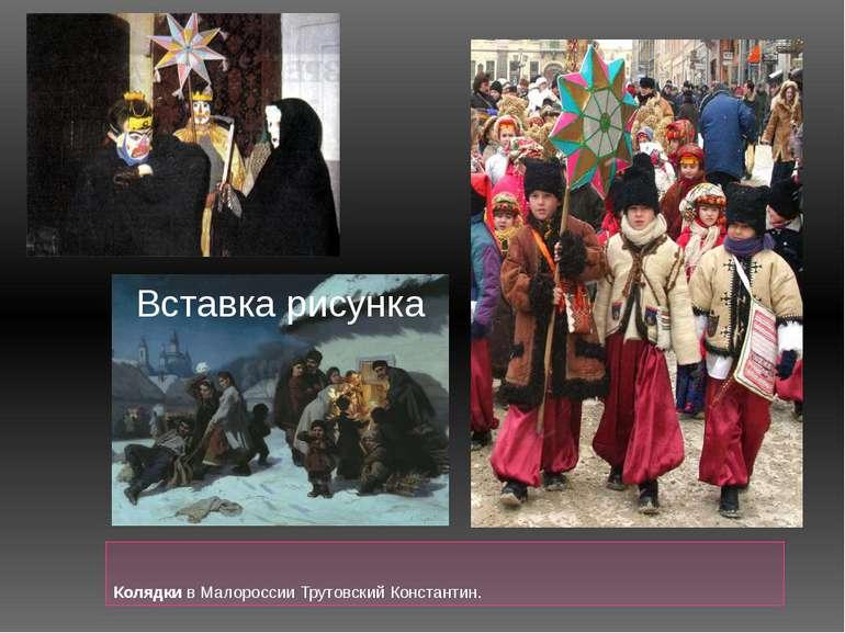 Різдво в УкраїніКолядки в Малороссии Трутовский Константин.