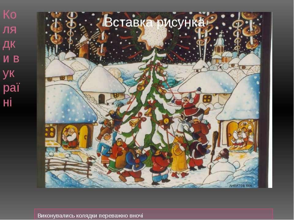 Колядки в україніВиконувались колядки переважно вночі