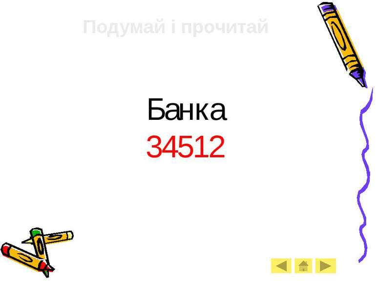 Банка34512