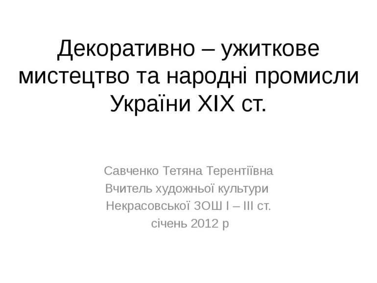 Декоративно – ужиткове мистецтво та народні промисли України ХІХ ст. Савченко...