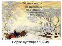 """Борис Кустодієв """"Зима"""""""