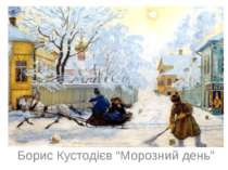 """Борис Кустодієв """"Морозний день"""""""