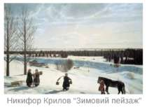 """Никифор Крилов """"Зимовий пейзаж"""""""