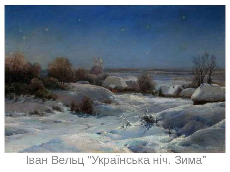 """Іван Вельц """"Українська ніч. Зима"""""""