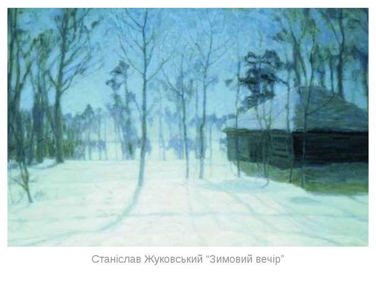 """Станіслав Жуковський """"Зимовий вечір"""""""