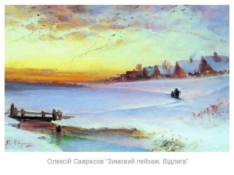 """Олексій Саврасов """"Зимовий пейзаж. Відлига"""""""