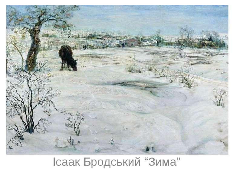 """Ісаак Бродський """"Зима"""""""